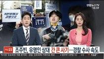 조주빈 유명인 상대 '간 큰' 사기…경찰 수사 속도
