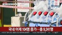 [뉴스특보] 코로나19 해외유입 급증…자가격리 위반 '무관용'