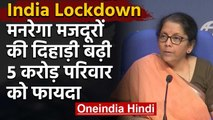 India Lockdown: MGNREGA Laborers के लिए हुआ बड़ा ऐलान, अब इतने रुपये मिलेगी दिहाड़ी   वनइंडिया हिंदी