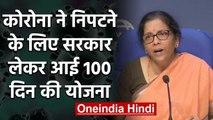 Coronavirus India Lockdown: Modi Government लेकर आई 100 दिन की नई योजना | वनइंडिया हिंदी