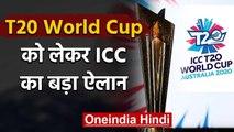 ICC Postpones Men's T20 Cricket World Cup Trophy Tour and All Qualifying Events   वनइंडिया हिंदी