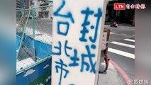 武漢肺炎》三重男子噴漆造謠「台北市封城」 里長怒報警