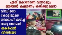വീഡിയോ കോളിലൂടെ ഒരു കിടിലന് നിക്കാഹ് | Oneindia Malayalam