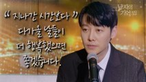 [HOT] give one's acceptance speech, 그 남자의 기억법 20200326