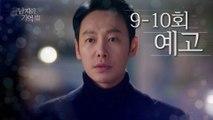 [HOT] ep.9 -10 Preview, 그 남자의 기억법 20200326