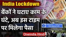 Coronavirus: India Lockdown के कारण SBI Bank ने घटाए काम के घंटे, जानें नई Timings | वनइंडिया हिंदी