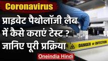 Coronavirus का Private lab में कैसे कराएं Test? समझिए पूरा Process | वनइंडिया  हिंदी