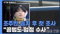 """검찰, 조주빈 송치 후 첫 조사...""""공범도 엄정 수사"""" / YTN"""