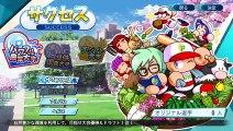 eBASEBALL Powerful Pro Baseball 2020 - Bande annonce officielle (Nintendo Direct mini du 26 mars)