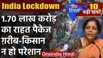 Coronavirus India Lockdown   Relief Package   Nirmala Sitharaman   Lockdown   वनइंडिया हिंदी