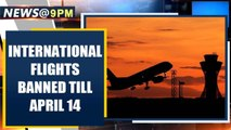 Coronavirus: Ban on all international flights extended till April 14th | Oneindia News
