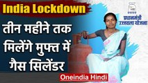 India में Lockdown: Ujjwala Yojana के तहत 3 Cylinder रिफिल मिलेंगे निशुल्क | वनइंडिया  हिंदी