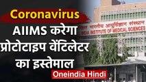 Coronavirus : AIIMS Corona Patients के लिए करेगा prototype ventilator का use | वनइंडिया हिंदी