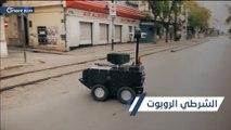 روبوت يحل محل أجهزة الأمن ويشرف على تطبيق الحجر الصحي في تونس