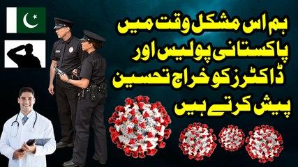 Tribute to Pakistani Police and Doctors ( CoronaVirus )