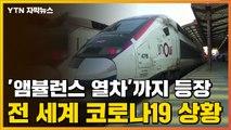 [자막뉴스] '앰뷸런스 열차'까지 등장...전 세계 코로나19 상황 / YTN
