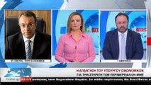 Νέα παρέμβαση Σταϊκούρα για τα ΜΜΕ στο Star K.E.