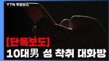 """[단독] 10대 男 성 착취 대화방...""""약점 잡아 협박"""" / YTN"""