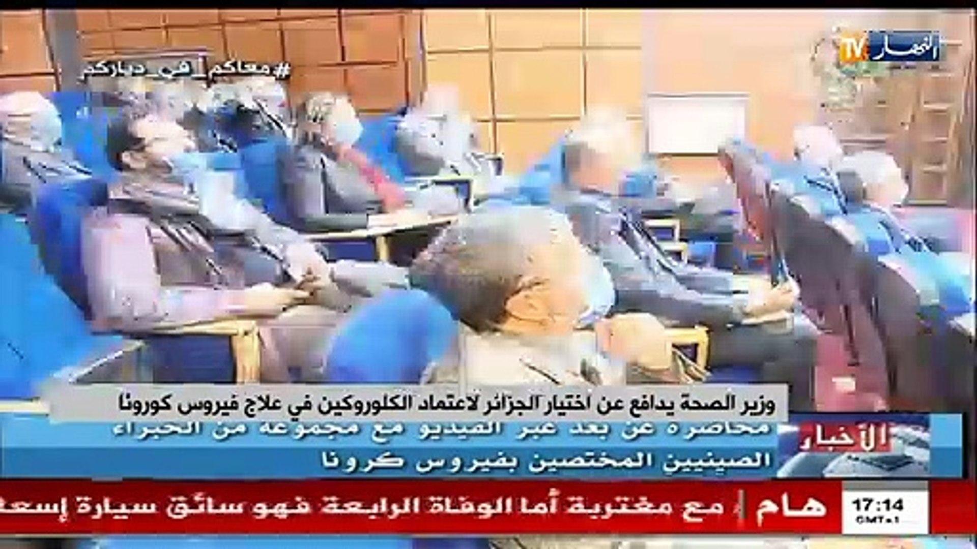 وزير الصحة يدافع عن إختيار الجزائر لإعتماد الكلوروكين في علاج فيروس كورونا