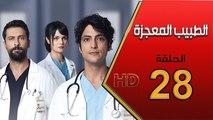 مسلسل الطبيب المعجزة الحلقة 28 السادسة والعشرون مترجمة
