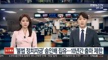 '불법 정치자금' 송인배 집유 확정…10년간 출마 못 해