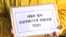 """세월호 유가족, 검찰에 """"진상규명 촉구""""...의견서 제출 / YTN"""
