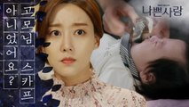 [Badlove] ep.84 Is that my daughter, 나쁜사랑 20200327