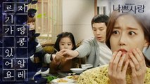 [Badlove] ep.84 peanut allergy, 나쁜사랑 20200327
