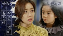 [Badlove] ep.84 The little mother is the real mother ..., 나쁜사랑 20200327