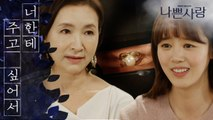 [Badlove] ep.84 You take this ring now., 나쁜사랑 20200327