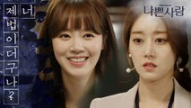 [Badlove] a daughter-in-law who has done a great job for the company., 나쁜사랑 20200327