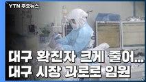 대구서 완치율 50% 육박...대구 시장 과로로 입원 / YTN