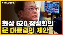 [자막뉴스] 사상 첫 '화상 G20 정상회의'...한국 방역 시스템 소개 / YTN