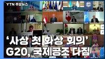 "G20, 코로나19 국제공조 다짐...""5조 달러 이상 투입 중"" / YTN"