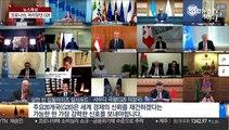 """G20, 국제공조 다짐…""""경제회복 위해 5조달러 투입"""""""