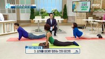 [HEALTHY] Stand up the spine in my body!, 기분 좋은 날 20200327