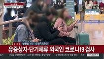 미국발 입국자도 자가격리…해외유입 총력대응