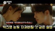 '화양연화' 박진영(GOT7)X전소니,  눈맞춤 영상 화제! '터져버릴 것 같은 설렘'