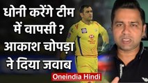 Aakash Chopra breaks silence on MS Dhoni's future if IPL 2020 gets Cancelled|वनइंडिया हिंदी