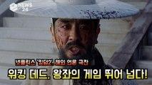 넷플릭스′킹덤2′(KINGDOM2), 해외 언론 극찬! '워킹   데드, 왕좌의 게임 뛰어 넘다!'