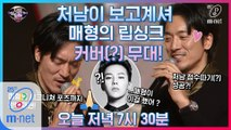 [선공개] GD 처남에게 보내는 김민준의 아주 특별한 립싱크 ′무제′ 너목보7 오늘 저녁 7시30분!