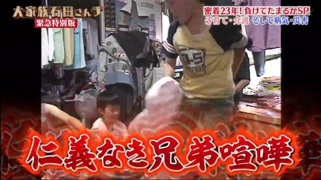 緊急特別版!がんばれニッポン!! 2020年3月26日 大家族石田さんチ密着23年 負けてたまるか!SP-(edit 1/2)