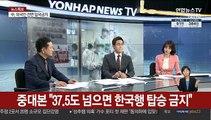 [뉴스특보] 총 확진자 9,332명…어제 91명 추가 확진