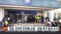 검찰, 조주빈 두번째 소환…공범·추가 혐의 수사