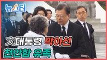 """文대통령 막아선 천안함 유족 """"누구 소행인지 말해달라"""" [원본]"""