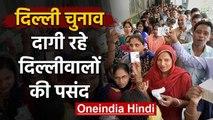 Delhi Elections: Criminal image वाले उम्मीदवार बने लोगों की पसंद : ADR | वनइंडिया हिंदी