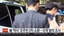 검찰, 조주빈 2차 조사…공범·추가 혐의 수사