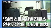 미국발 입국자도 특별 검역...공항에 '워킹스루' 선별진료소 / YTN