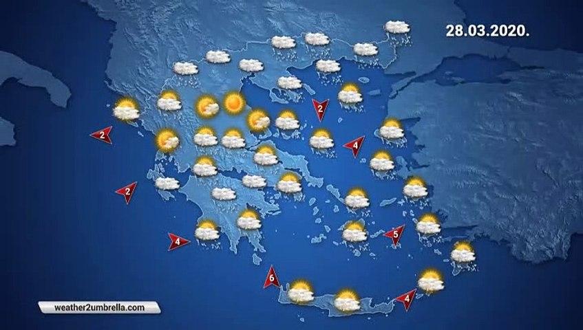 Η πρόβλεψη του καιρού για τo Σάββατο  28-03-2020
