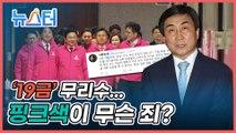 잊을만하면 도지는 나쁜 병...☠ '5선' 이종걸의 '핑크 = 색정' 막말 논란 [뉴스터]